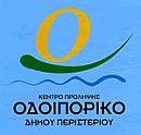 """Κέντρο Πρόληψης του Δήμου Περιστερίου """"Οδοιπορικό"""""""